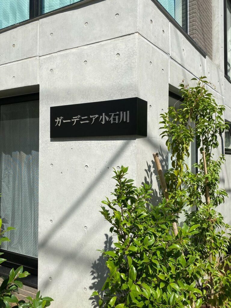東京都文京区Gマンション サイン交換