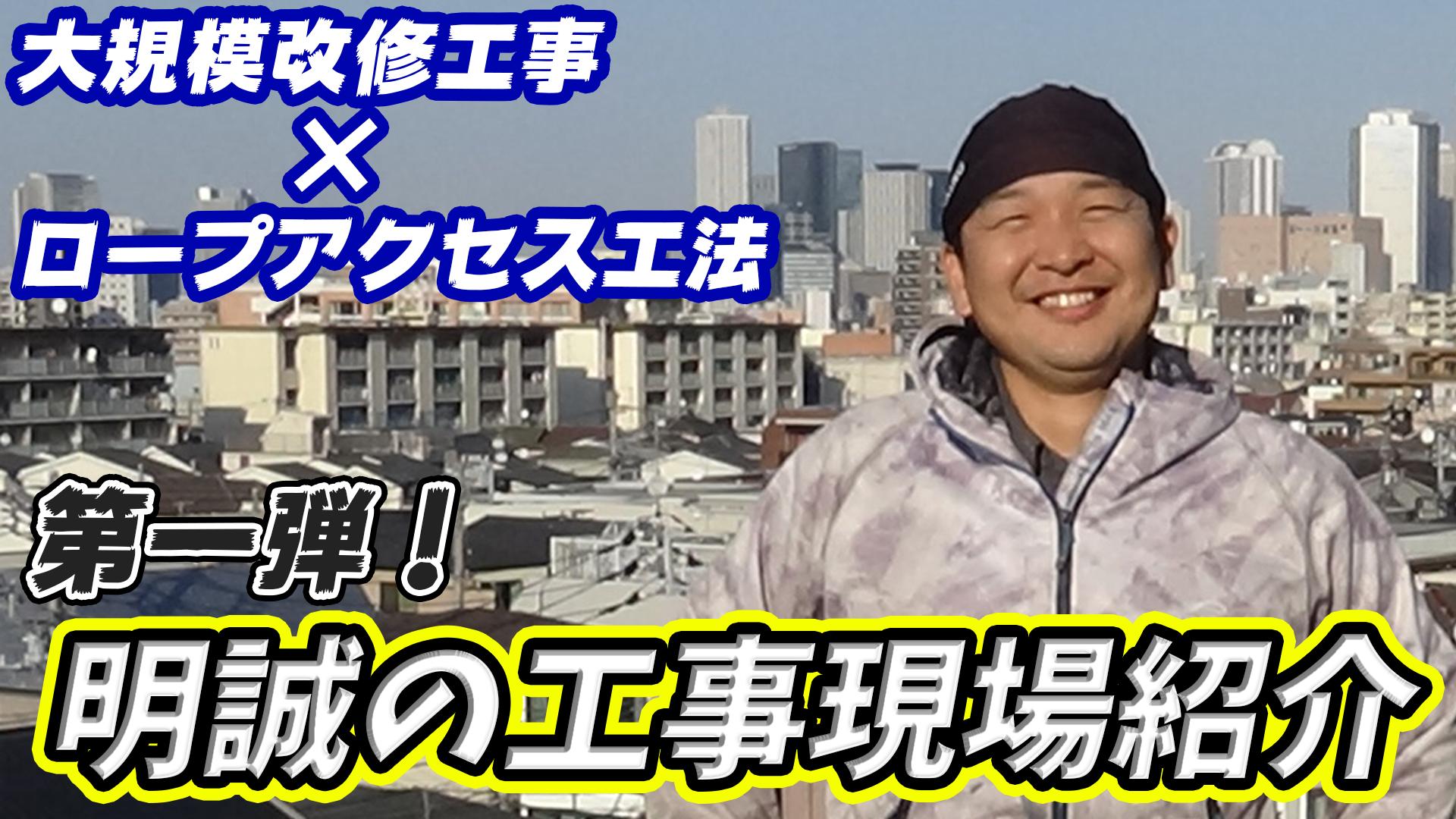 株式会社明誠のYouTubeをアップロードしました!
