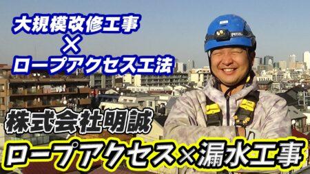 東京都渋谷区 無足場工法ロープアクセス漏水工事
